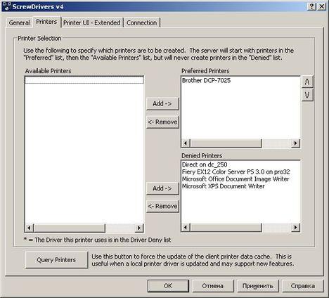 Установка и настройка ScrewDrivers Client v.4 на клиент терминалов RDP   screw drivers client 9