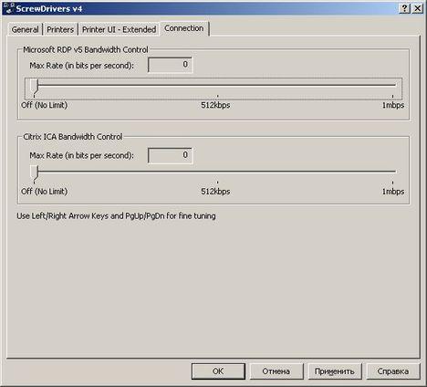 Установка и настройка ScrewDrivers Client v.4 на клиент терминалов RDP   screw drivers client 11